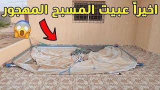 اخيراً عبيت المسبح المهجور | شوفوا وش لقيت فيه !!!😲💔