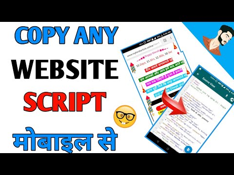 How To Copy Any Website Script in mobile