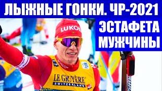 Лыжные гонки 2021 Чемпионат России по лыжным гонкам 2021 Тюмень Эстафета мужчины