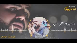 اجمل اغنية للام ❤ امي يا امي 😭 رح تبكيك غصب عنك 😢 2020