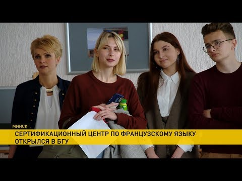 Франкоговорящих специалистов в Беларуси станет больше
