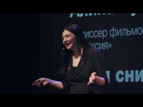 Как я снимаю кино без денег и связей   Алина Кузьмина   TEDxBaumanSt