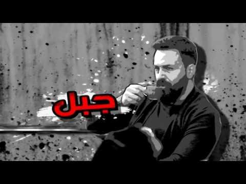 AL HAYBA - Jabal - Promo