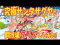 【パズドラ】 究極サンタサクヤで闘技場クリアしてみた!