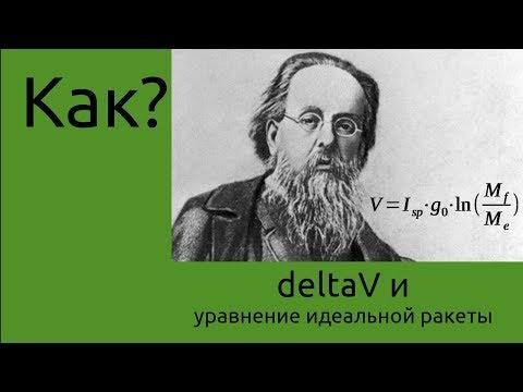 KSP Гайд - Формула Циолковского, или сколько нужно топлива?