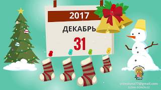 видео Пригласительные на новогодний корпоратив