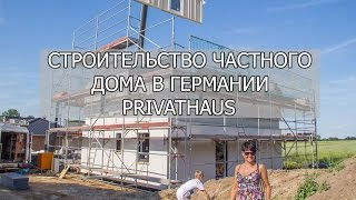 Строительство дома в Германии.Privathaus(Строительство дома в Германии.Privathaus Instagram:https://www.instagram.com/thuringinna/ odnoklassniki: http://ok.ru/profile/562347669760 vk: ..., 2016-06-08T21:05:04.000Z)