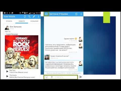 Рекрутинг в Вконтакте через приложение Kate Mobile