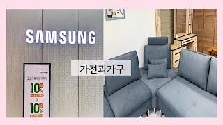 VLOG, 신혼살림 구매완료  ㅣ모던하우스,리바트,김포…
