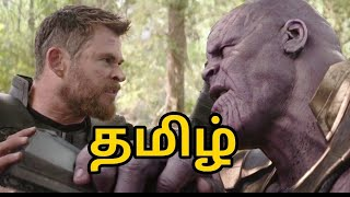 Avengers Infinity War scenes in Tamil | Thor vs Thanos | Snap Scene | God Pheonix Tamil Channel