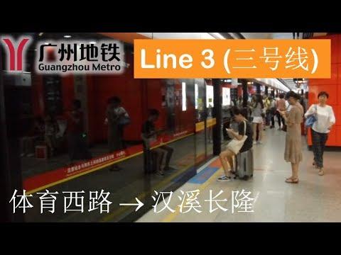 Guangzhou Metro Line 3 -  Tiyu Xilu (体育西路) → Hanxi Changlong (汉溪长隆)(6/30/2017)