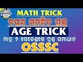 math class Age || math class for osssc|| age trick math | by digital odisha