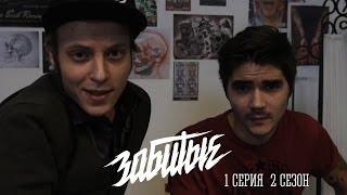 ЗАБИТЫЕ и Ник Черников - Что может твой герой? Татуировка Гамбит (1 серия 2 сезон)