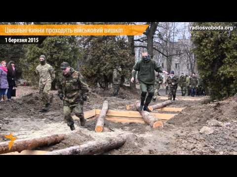 Цивільні кияни проходять військовий вишкіл