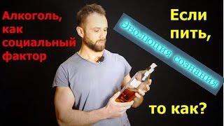 Алкоголь, как социальная необходимость