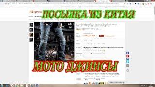 МОТОджинсы Komine   - посылка из китая(ссылка на ..., 2017-01-19T20:11:43.000Z)