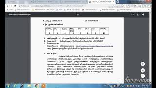 tamilnadu assistant job