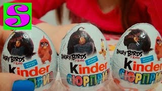 Энгри Бердс Открываем Новые Киндер сюрприз 2016 Angry Birds Open New Kinder Surprise 2016