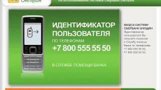 Подключение услуги Сбербанк@Онлайн и Мобильный банк в терминале Сбербанк(, 2013-08-05T17:29:57.000Z)