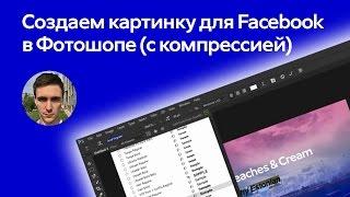 [Пилим 01] Создаем картинку для Facebook в Фотошопе с компрессией