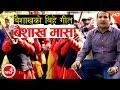 New Nepali Lok Geet 2017 2074 | Baisakh Masa - Tulasi Parajuli video