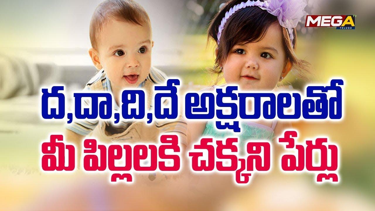 baby girl and boy names with dha || d Letter telugu names I Mega Tv