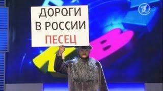 КВН СОЮЗ - 2013 1/4 Музыкальный номер