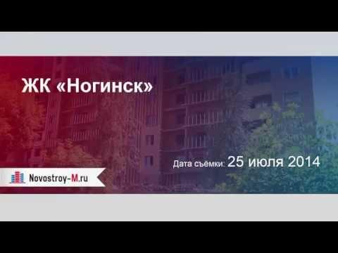 ЖК «Ногинск»