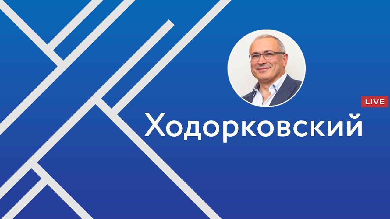 Протесты в США, голосование по поправкам, жизнь после карантина | Ходорковский LIVE