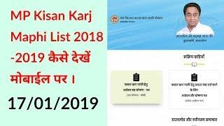 मध्यप्रदेश किसान कर्ज माफी लिस्ट 2018-2019 मोबाईल ...
