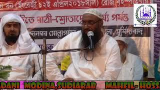 Bangla Islamic Waz Mahfil 2018-(Mulana Abdul Hamid Madani) Hassainnagar Hafizia Madrasah