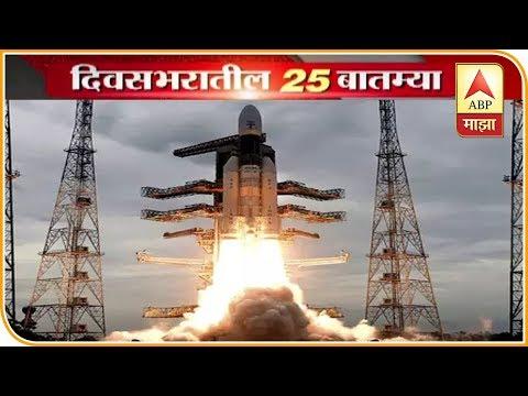 टॉप 25 सुपरफास्ट | महत्त्वाच्या बातम्यांचा वेगवान आढावा | ABP Majha