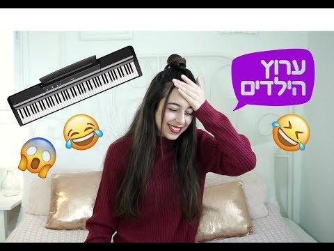 הברזתי משידור בערוץ הילדים! ואיך זה קשור לפסנתר? סטורי טיים!   עמנואל לוי