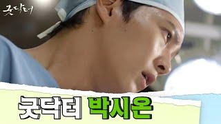 [소장각 드라마 #3] 굿닥터 '주원' …