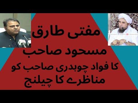 Mufti Tariq Masood Shahab Ka Fawad Chaudary (Fasad Chaudary) Ko Manazary Ka Challenge