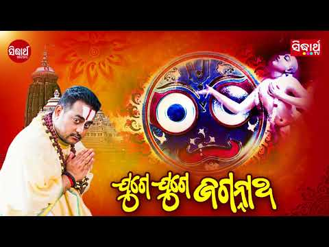 Juge Juge Jagannatha - Full Audio | Krishna Beura | Sidharth TV | Sidharth Music