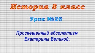 История 8 класс (Урок№26 - Просвещенный абсолютизм Екатерины Великой.)
