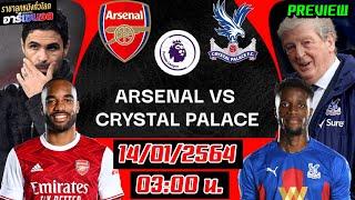 สรุปข่าวอาร์เซน่อล 14/01/2564 อาร์เซน่อล VS คริสตัล พาเลซ ปรีวิวฟุตบอล พรีเมียร์ลีก อังกฤษ 03.00 น.!