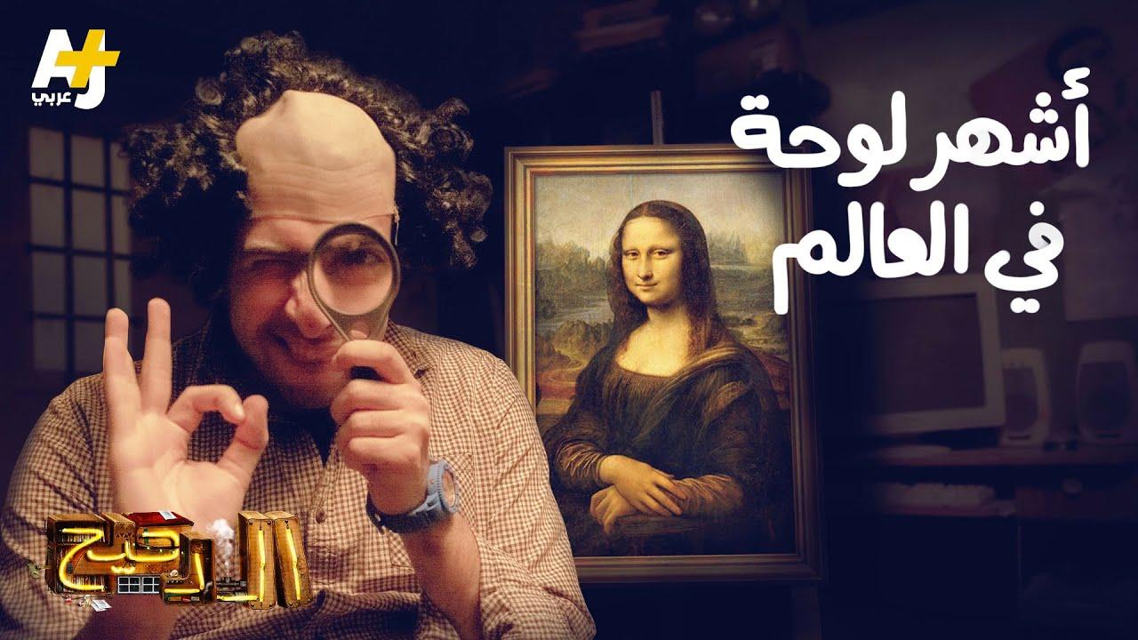الدحيح - أشهر لوحة في العالم
