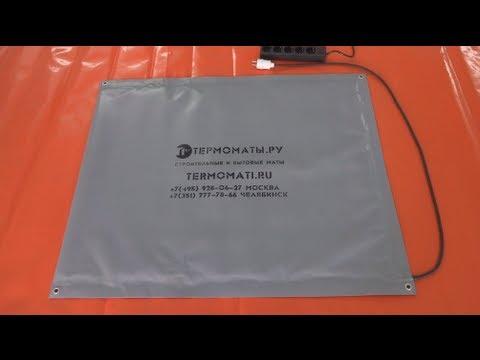 КРАШ-ТЕСТ ч.1 Термомат для прогрева бетона и грунта