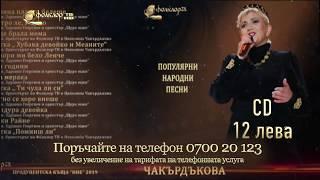 """CD - Николина Чакърдъкова """"Популярни народни песни"""" - Поръчайте на тел. 0700 20123"""