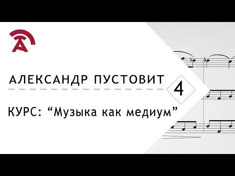 Музыка как медиум, Моцарт, Лекция 4/8, Александр Пустовит