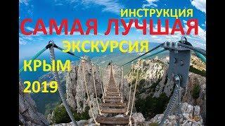 аЙ-ПЕТРИ 2019 / КРЫМ  2019 ЦЕНЫ  ЭКСКУРСИЯ