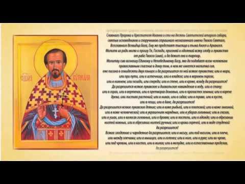 Молитва к Киприану и Устинии  от порчи, сглаза, колдовства