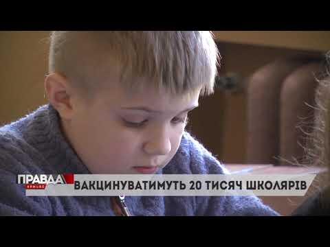 НТА - Незалежне телевізійне агентство: ДІТИ МАЮТЬ БУТИ ЗДОРОВИМИ! ВСІХ ШКОЛЯРІВ ВАКЦИНУВАТИМУТЬ ВІД КОРУ