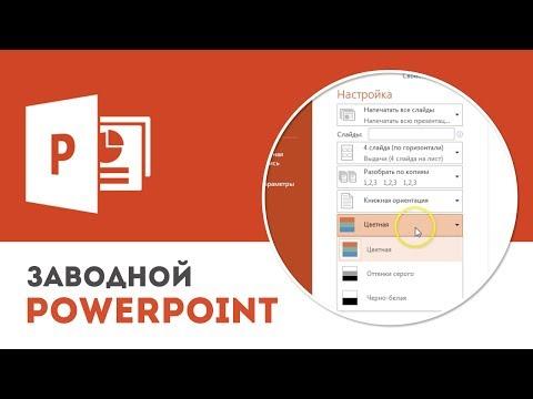 Сохранение и печать презентации в Microsoft PowerPoint