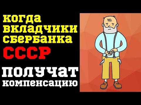 Когда вкладчики Сбербанка СССР получат компенсацию