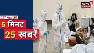 सुबह की 25 बड़ी खबरें   5 Min. Mein 25 News  News18 Rajasthan