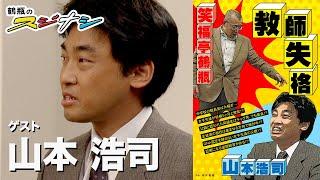 00:00 オープニングトーク 03:37 即興ドラマ本編 14:20 アフタートーク 2013年1月15日初回放送 「教師失格」 今回のゲストは山本浩司さん。鶴瓶さんが惚れ込んで、自ら ...
