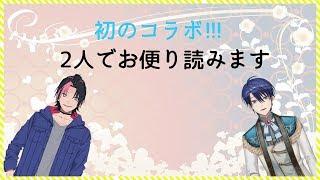 [LIVE] 成瀬鳴くんと初コラボ!!! 【にじさんじSEEDs】